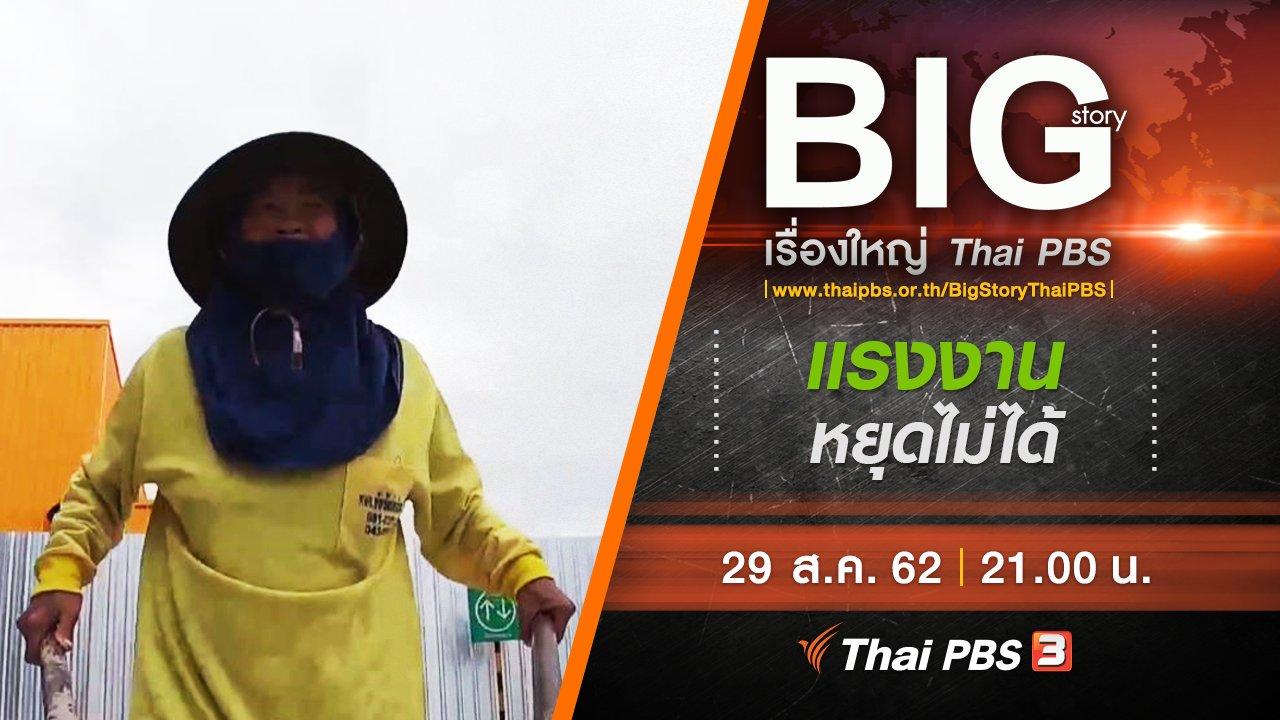 Big Story เรื่องใหญ่ Thai PBS - แรงงานหยุดไม่ได้