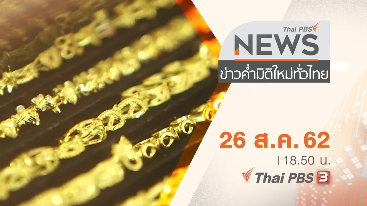 ข่าวค่ำ มิติใหม่ทั่วไทย - ประเด็นข่าว (26 ส.ค. 62)