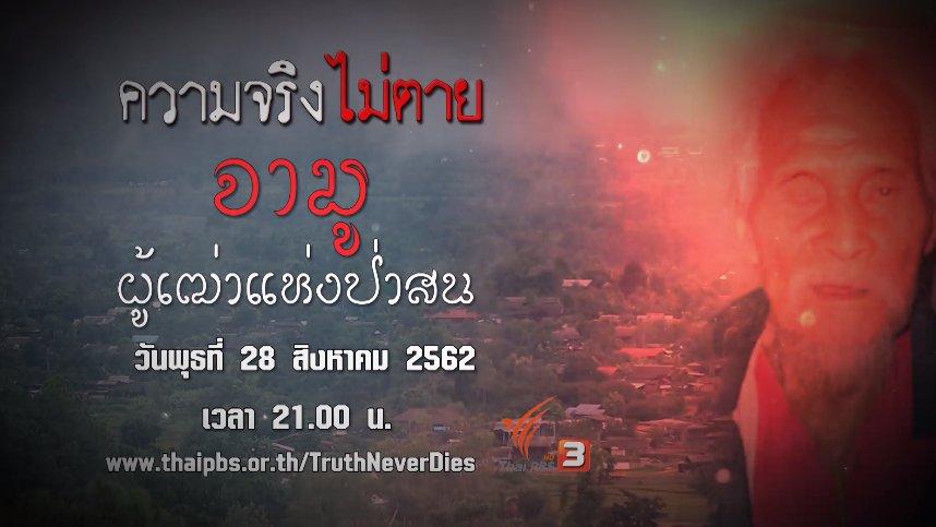 ความจริงไม่ตาย - จามู ผู้เฒ่าแห่งป่าสน
