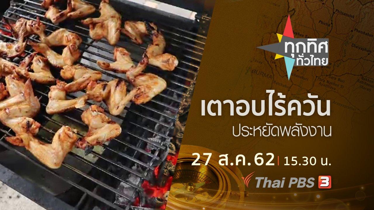 ทุกทิศทั่วไทย - ประเด็นข่าว (27 ส.ค. 62)