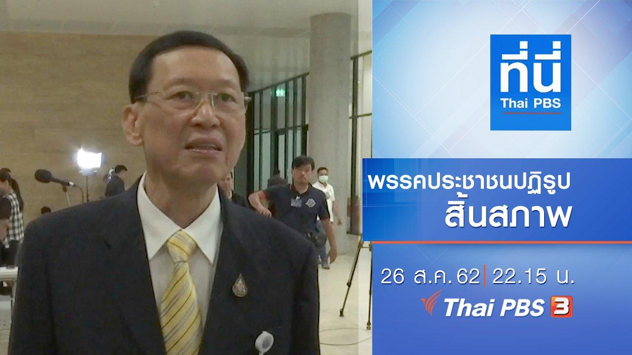 ที่นี่ Thai PBS - ประเด็นข่าว (26 ส.ค. 62)