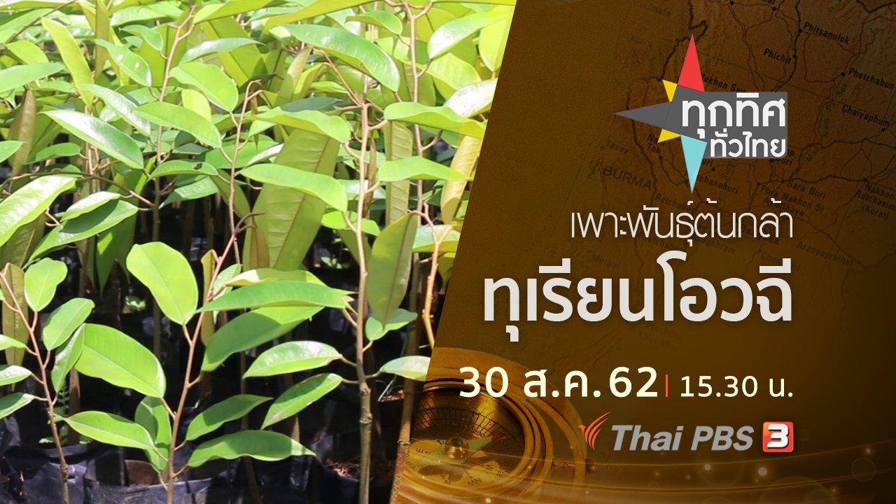 ทุกทิศทั่วไทย - ประเด็นข่าว (30 ส.ค. 62)