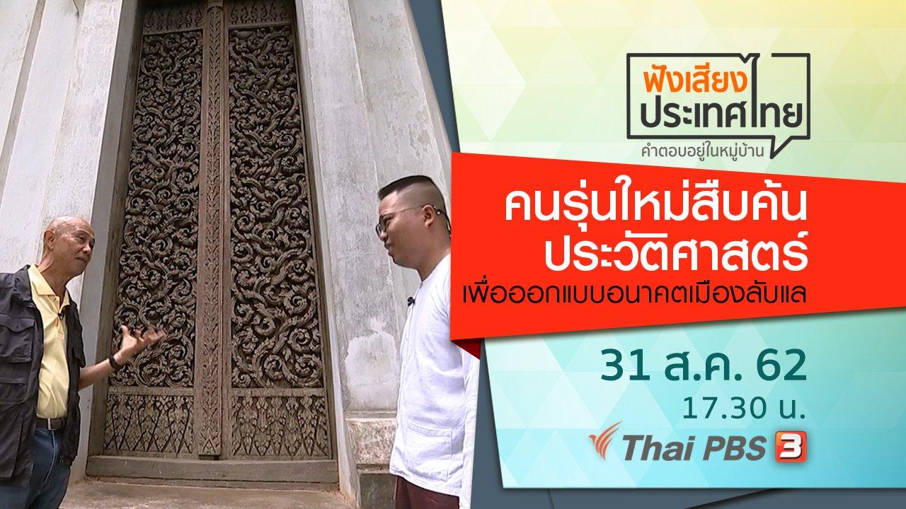 ฟังเสียงประเทศไทย - คนรุ่นใหม่สืบค้นประวัติศาสตร์ เพื่อออกแบบอนาคตเมืองลับแล