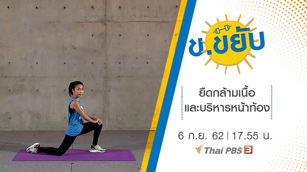ข.ขยับ - ยืดกล้ามเนื้อและบริหารหน้าท้อง
