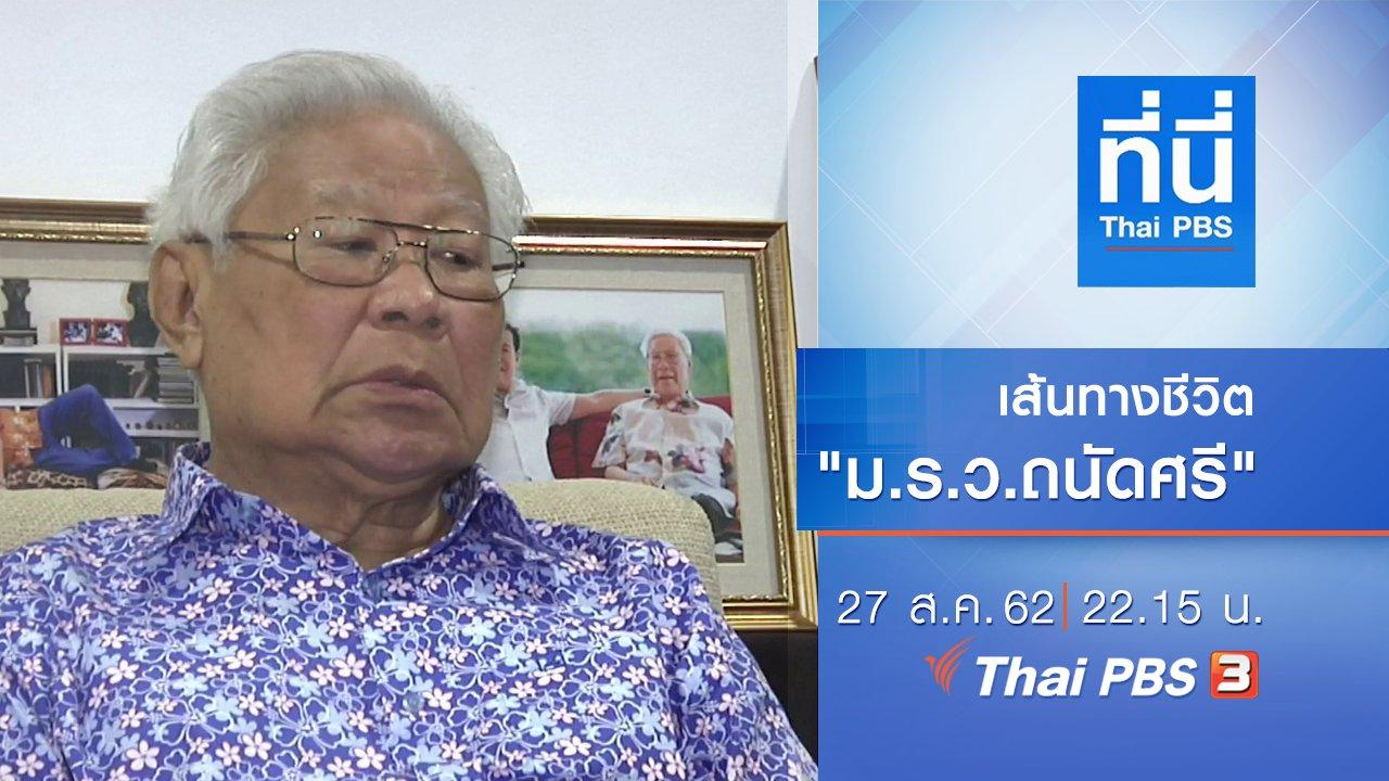 ที่นี่ Thai PBS - ประเด็นข่าว (27 ส.ค. 62)