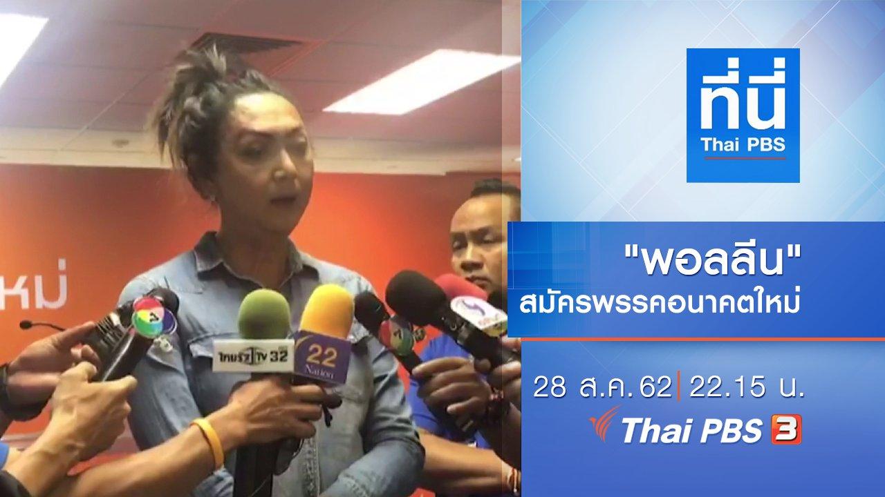 ที่นี่ Thai PBS - ประเด็นข่าว (28 ส.ค. 62)
