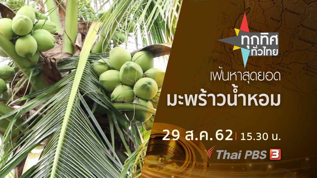 ทุกทิศทั่วไทย - ประเด็นข่าว (29 ส.ค. 62)