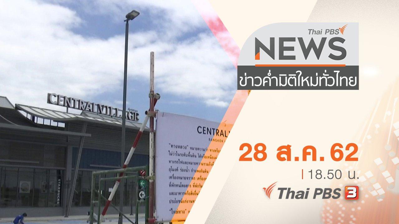 ข่าวค่ำ มิติใหม่ทั่วไทย - ประเด็นข่าว (28 ส.ค. 62)