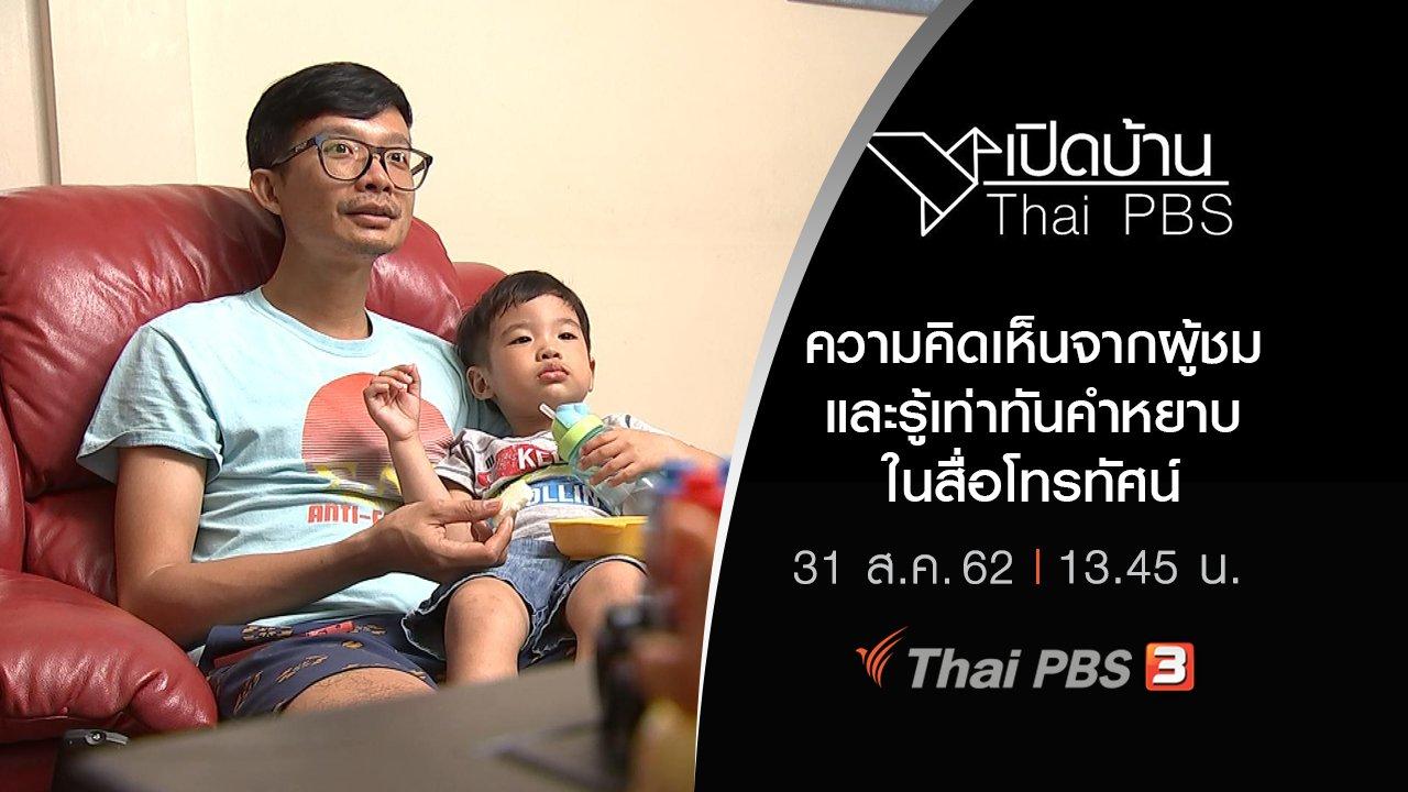 เปิดบ้าน Thai PBS - ความคิดเห็นจากผู้ชมและรู้เท่าทันคำหยาบในสื่อโทรทัศน์