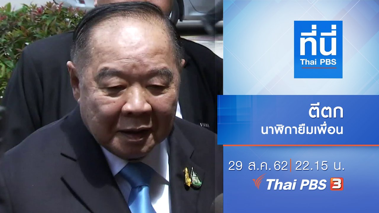 ที่นี่ Thai PBS - ประเด็นข่าว (29 ส.ค. 62)