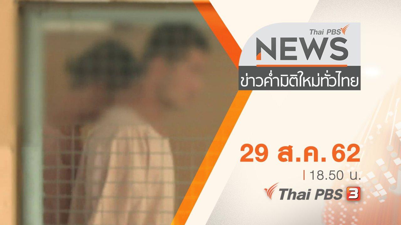 ข่าวค่ำ มิติใหม่ทั่วไทย - ประเด็นข่าว (29 ส.ค. 62)