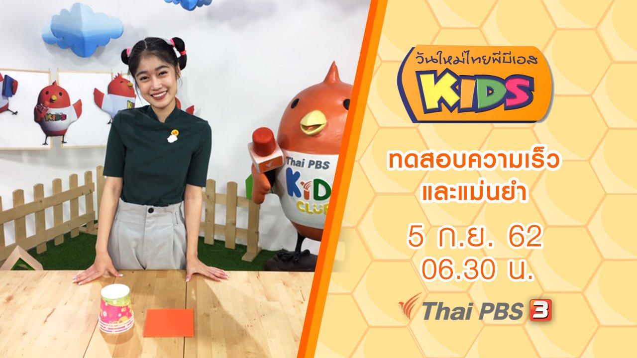 วันใหม่ไทยพีบีเอสคิดส์ - ทดสอบความเร็วและแม่นยำ