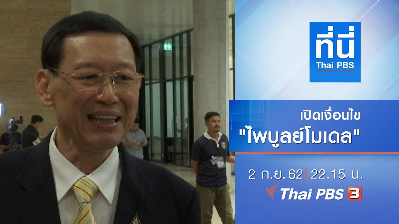 ที่นี่ Thai PBS - ประเด็นข่าว (2 ก.ย. 62)