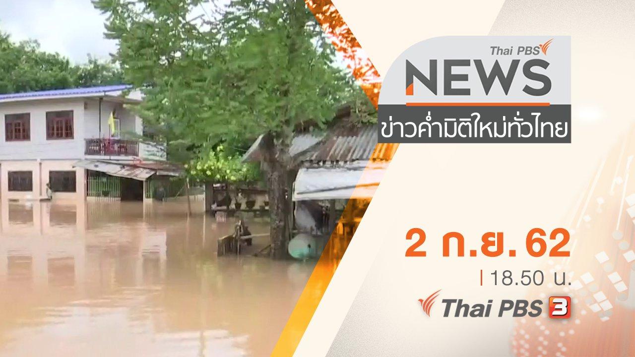 ข่าวค่ำ มิติใหม่ทั่วไทย - ประเด็นข่าว (2 ก.ย. 62)