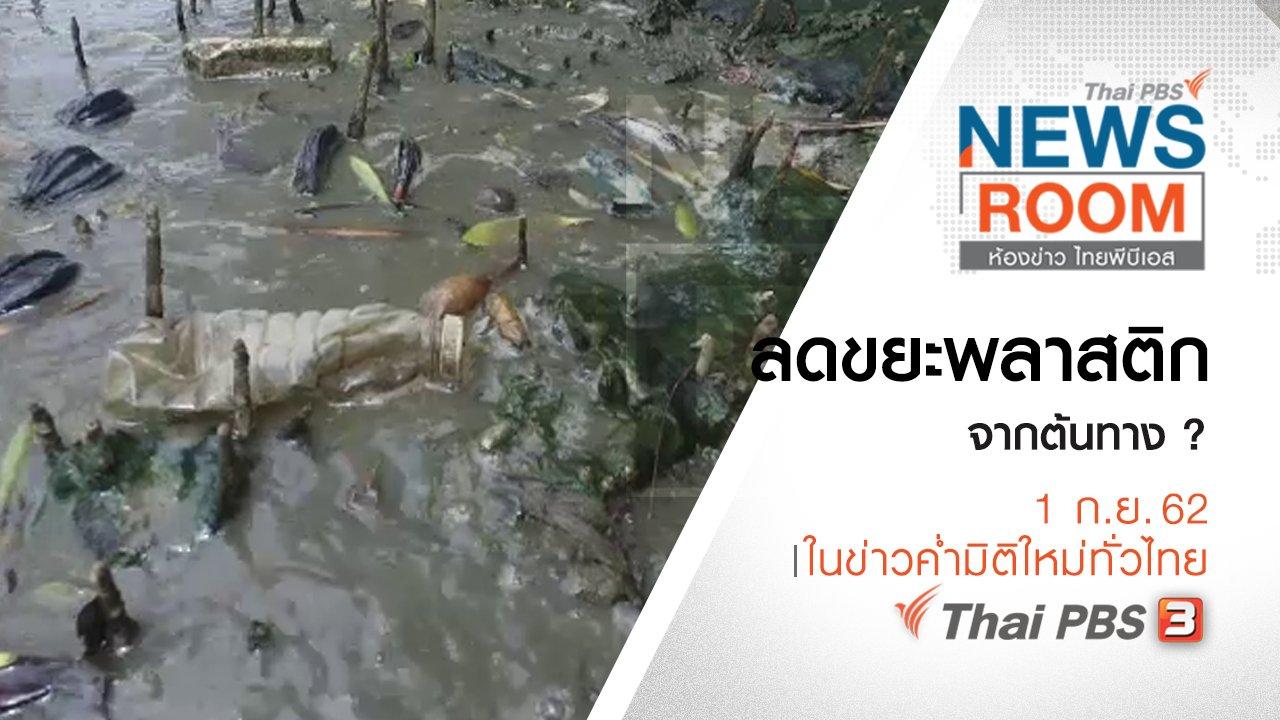 ห้องข่าว ไทยพีบีเอส NEWSROOM - ประเด็นข่าว (1 ก.ย. 62)
