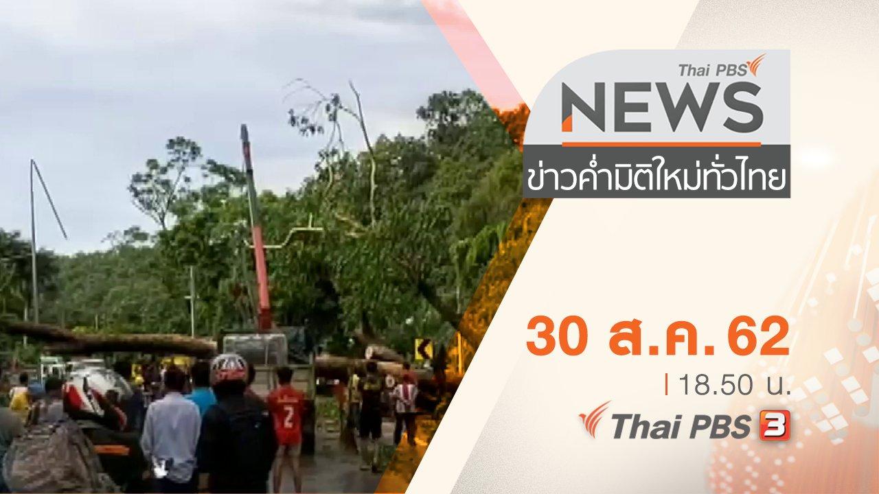 ข่าวค่ำ มิติใหม่ทั่วไทย - ประเด็นข่าว (30 ส.ค. 62)