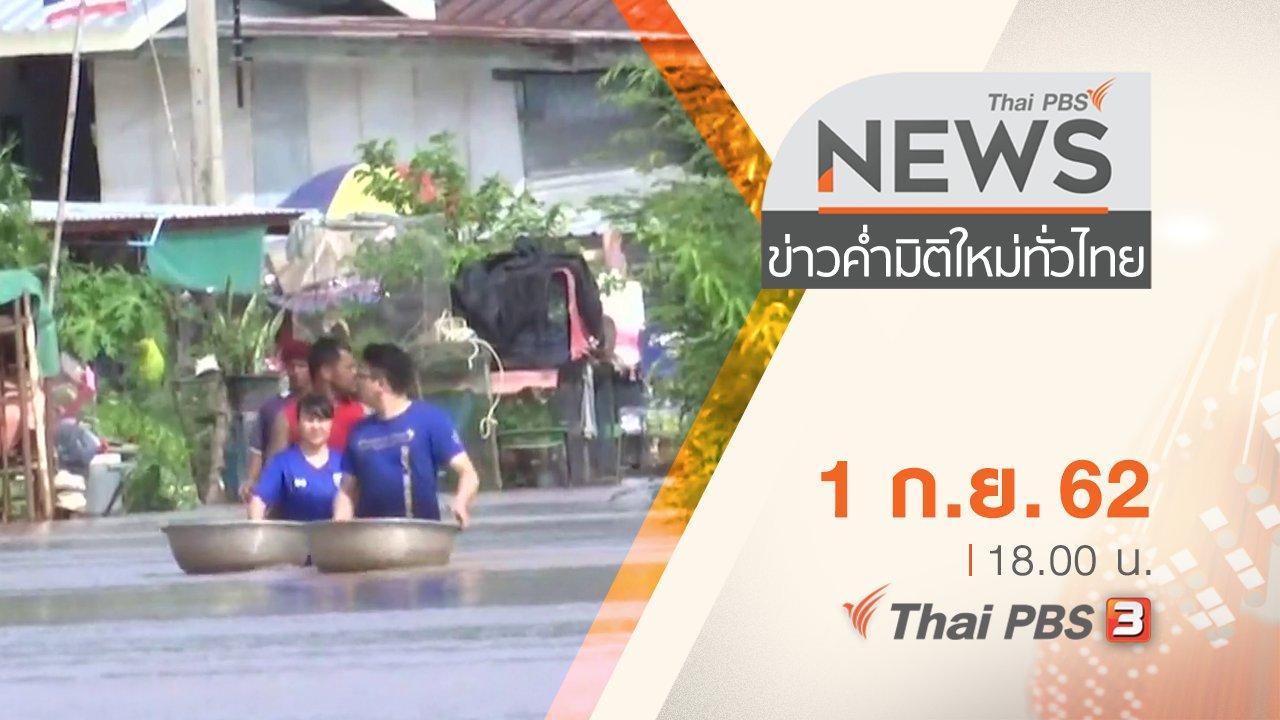 ข่าวค่ำ มิติใหม่ทั่วไทย - ประเด็นข่าว (1 ก.ย. 62)