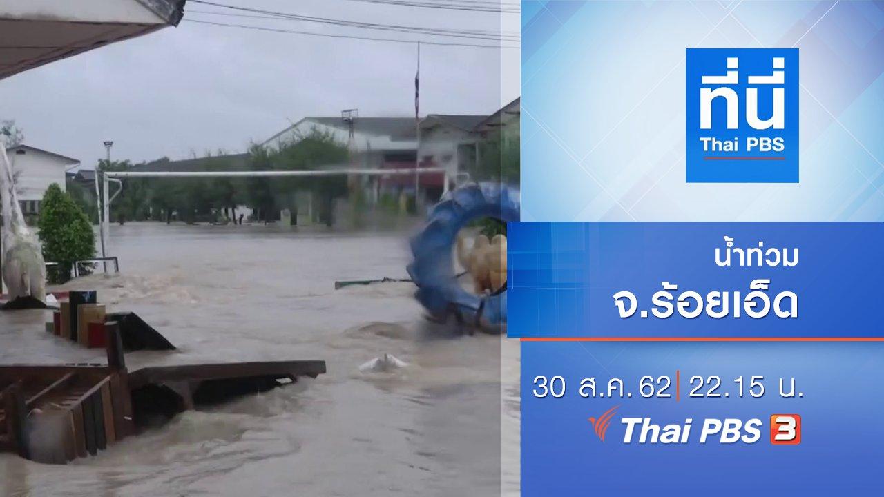 ที่นี่ Thai PBS - ประเด็นข่าว (30 ส.ค. 62)