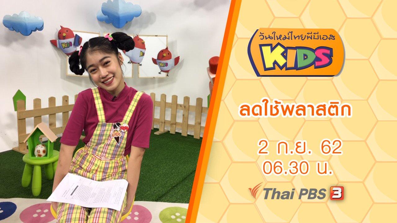 วันใหม่ไทยพีบีเอสคิดส์ - ลดใช้พลาสติก