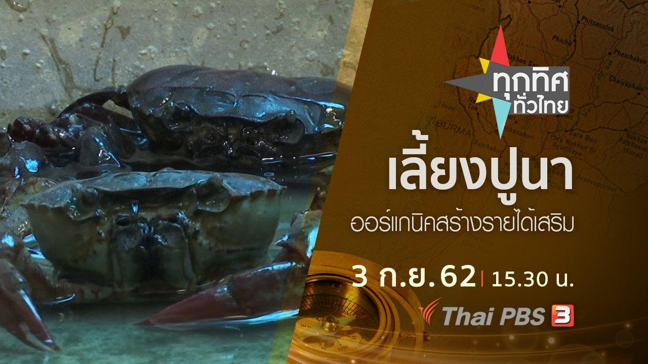 ทุกทิศทั่วไทย - ประเด็นข่าว (3 ก.ย. 62)