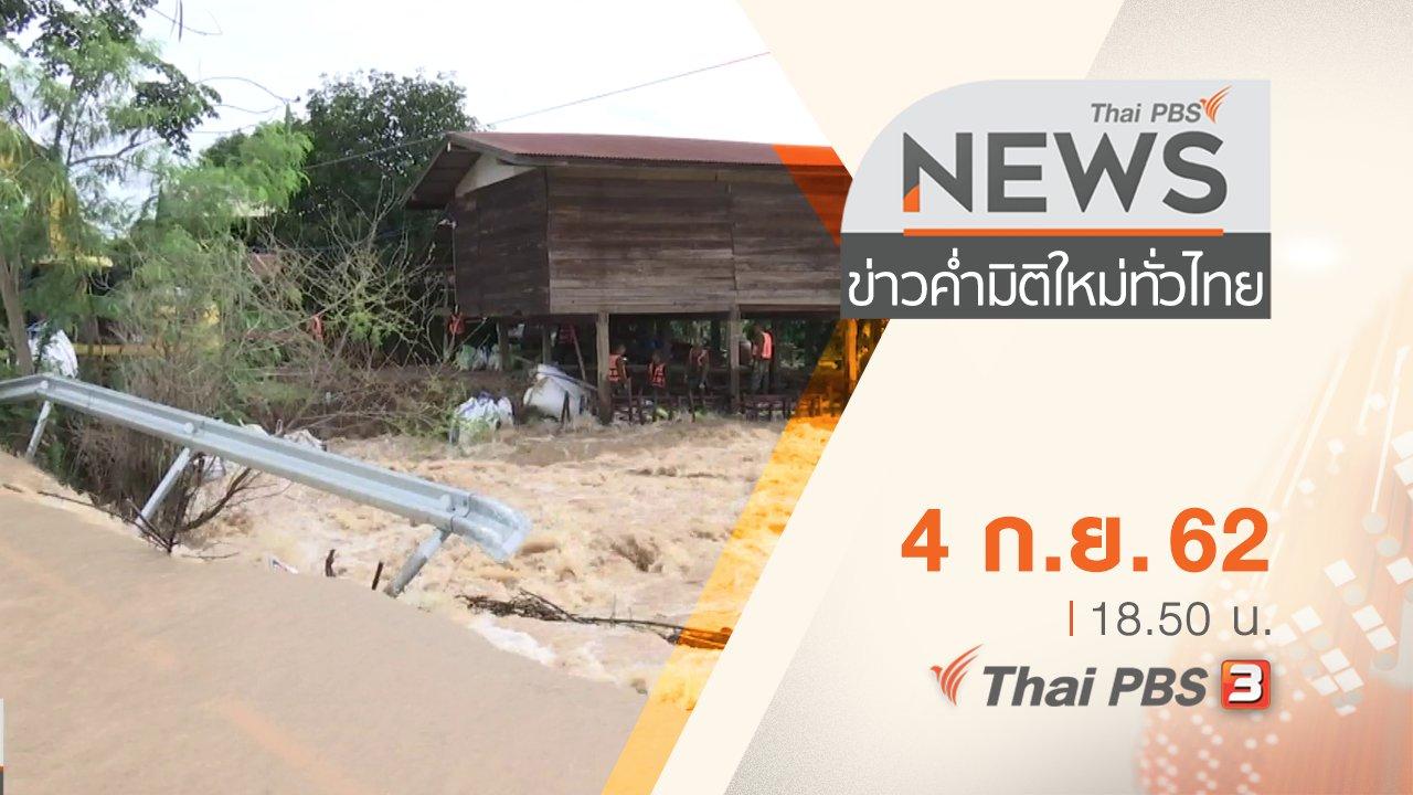 ข่าวค่ำ มิติใหม่ทั่วไทย - ประเด็นข่าว (4 ก.ย. 62)