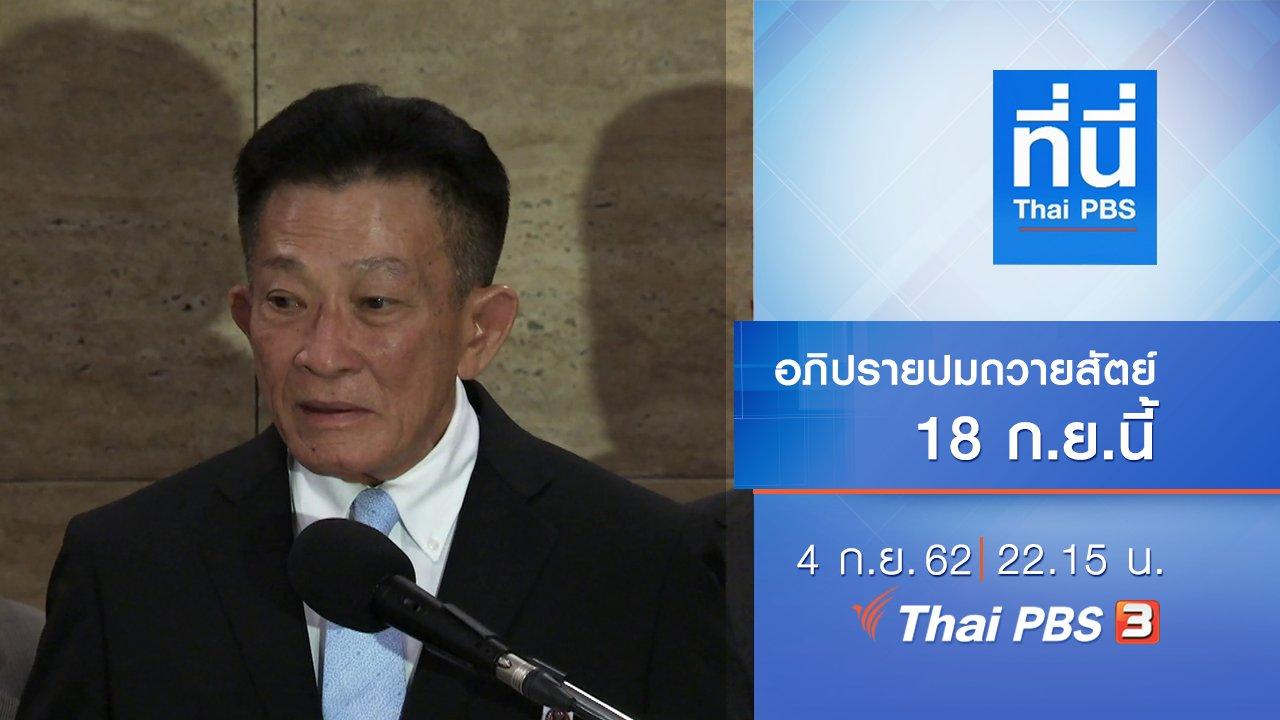 ที่นี่ Thai PBS - ประเด็นข่าว (4 ก.ย. 62)