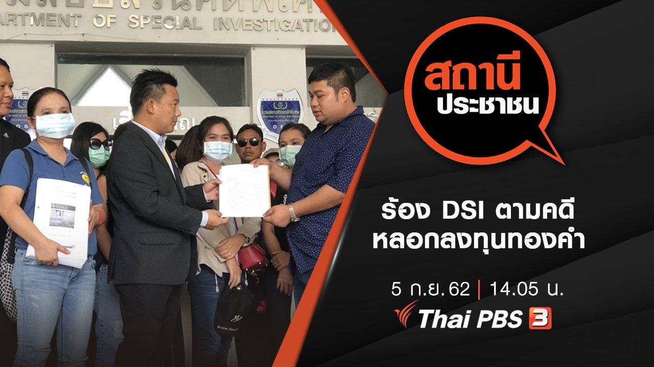 สถานีประชาชน - ร้อง DSI ตามคดีหลอกลงทุนทองคำ