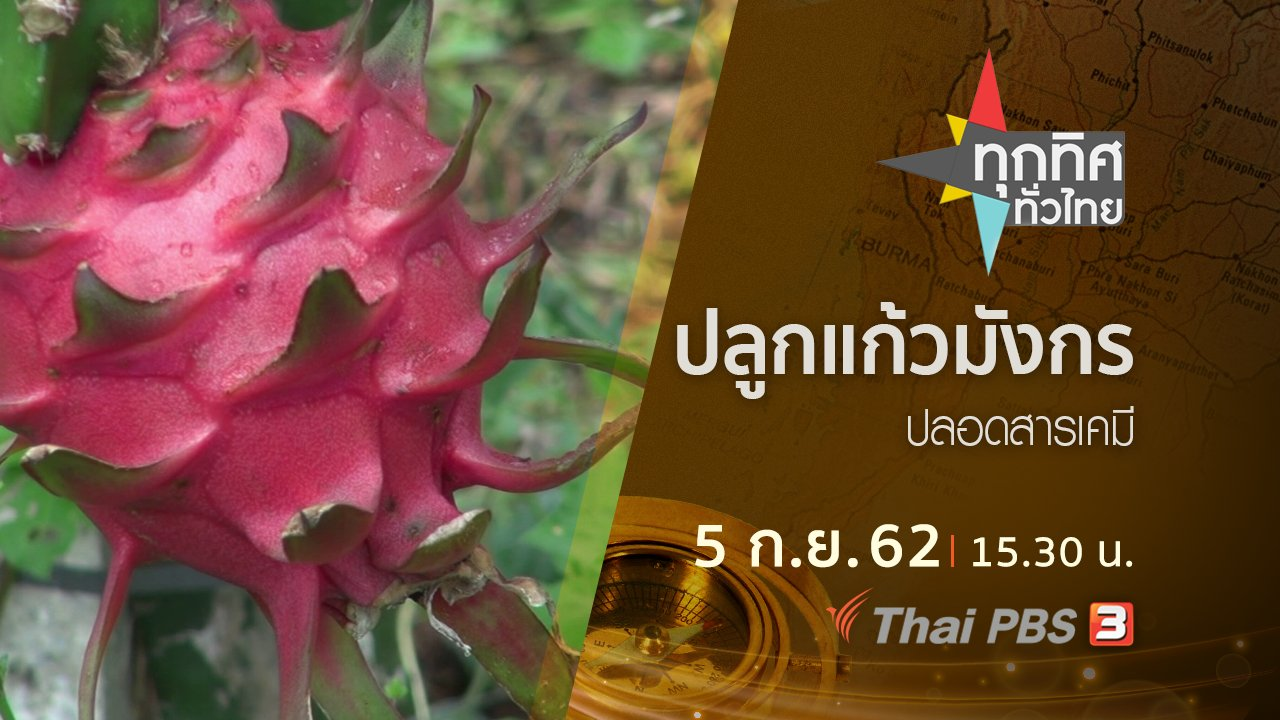 ทุกทิศทั่วไทย - ประเด็นข่าว (5 ก.ย. 62)