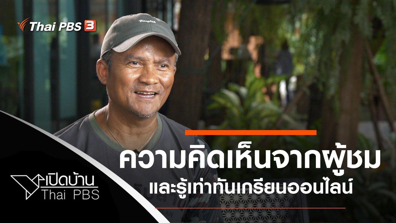 เปิดบ้าน Thai PBS - ความคิดเห็นจากผู้ชม และรู้เท่าทันเกรียนออนไลน์