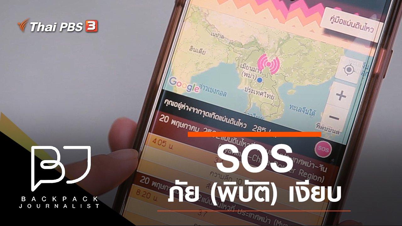 Backpack Journalist - SOS : ภัย (พิบัติ) เงียบ