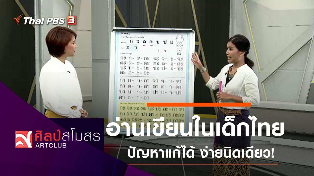 """ศิลป์สโมสร - แก้ปัญหาการอ่านเขียนในเด็กไทย """"ง่ายนิดเดียว"""""""