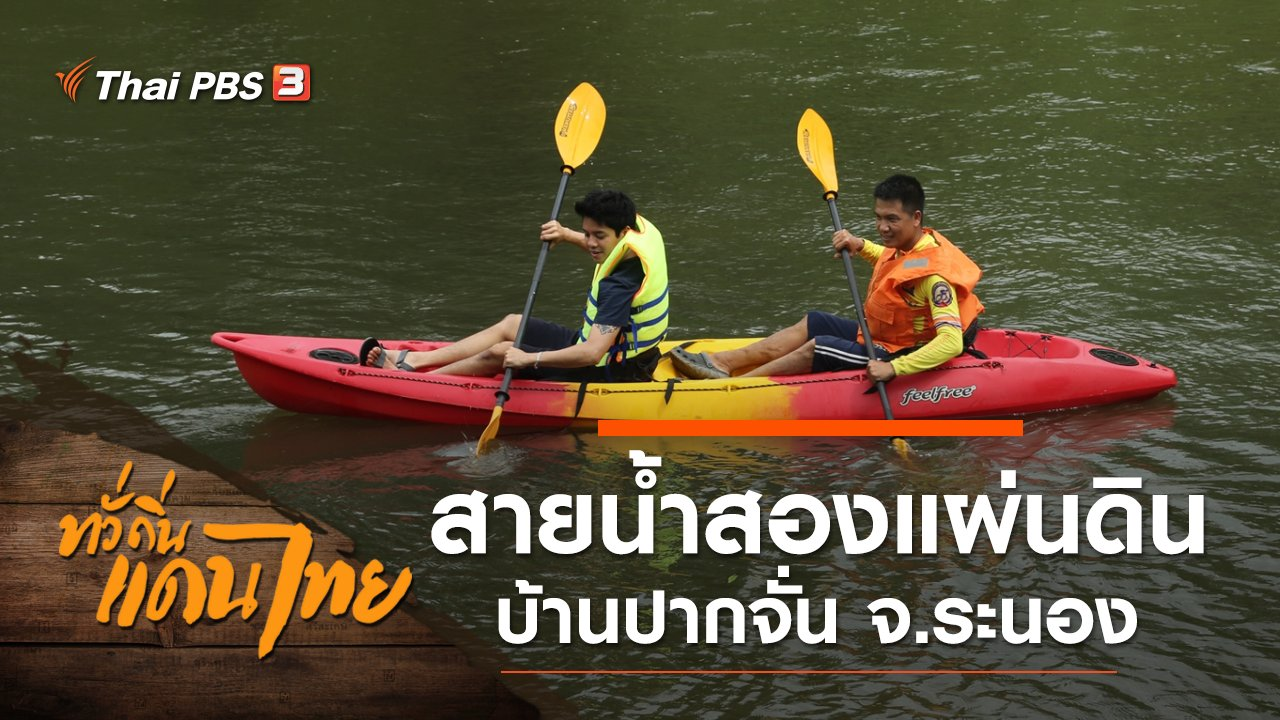 ทั่วถิ่นแดนไทย - สายน้ำสองแผ่นดิน บ้านปากจั่น จ.ระนอง
