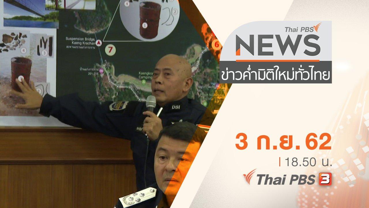 ข่าวค่ำ มิติใหม่ทั่วไทย - ประเด็นข่าว (3 ก.ย. 62)