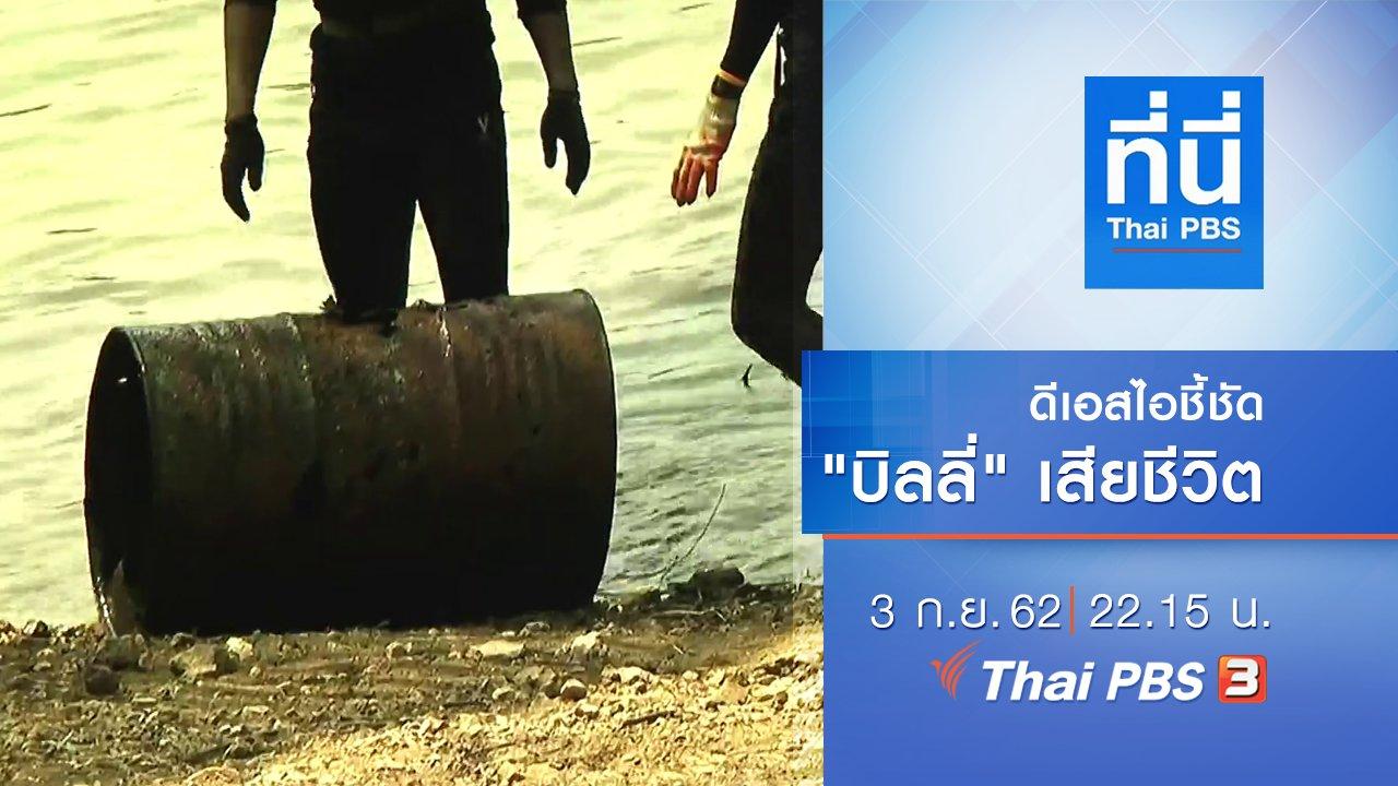ที่นี่ Thai PBS - ประเด็นข่าว (3 ก.ย. 62)