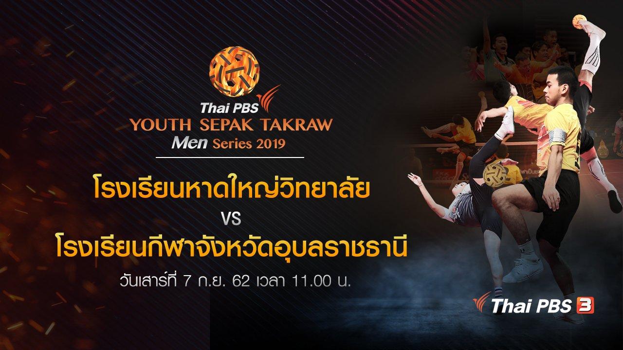 Thai PBS Youth Sepak Takraw Men Series 2019 - โรงเรียนหาดใหญ่วิทยาลัย VS โรงเรียนกีฬาจังหวัดอุบลราชธานี