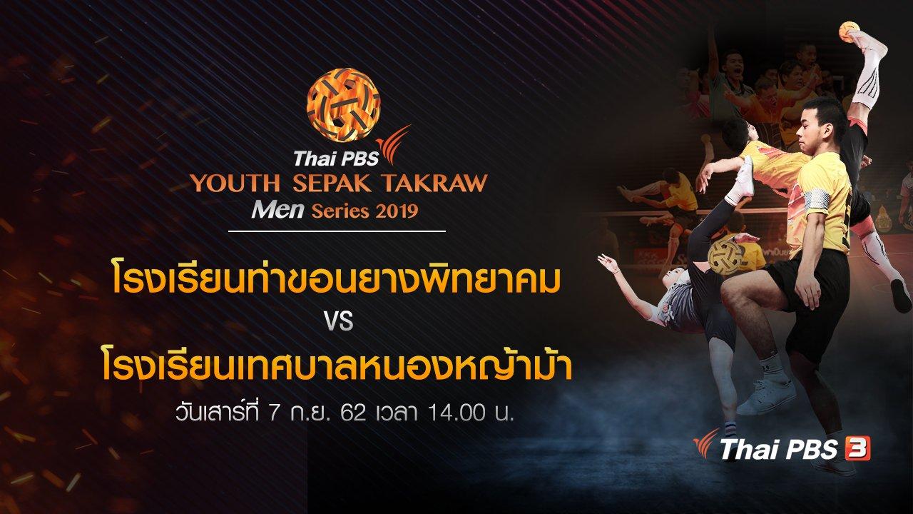 Thai PBS Youth Sepak Takraw Men Series 2019 - โรงเรียนท่าขอนยางพิทยาคม VS โรงเรียนเทศบาลหนองหญ้าม้า