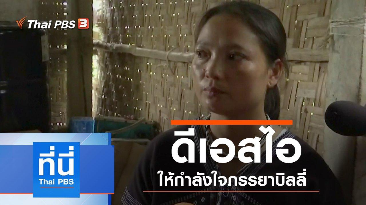 ที่นี่ Thai PBS - ประเด็นข่าว (5 ก.ย. 62)
