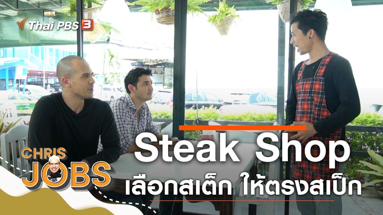 Chris Jobs - Steak Shop เลือกสเต็ก ให้ตรงสเป็ก