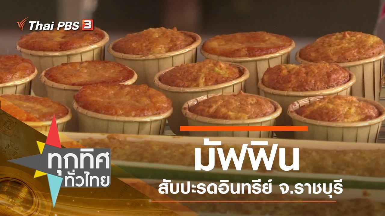ทุกทิศทั่วไทย - ประเด็นข่าว (6 ก.ย. 62)