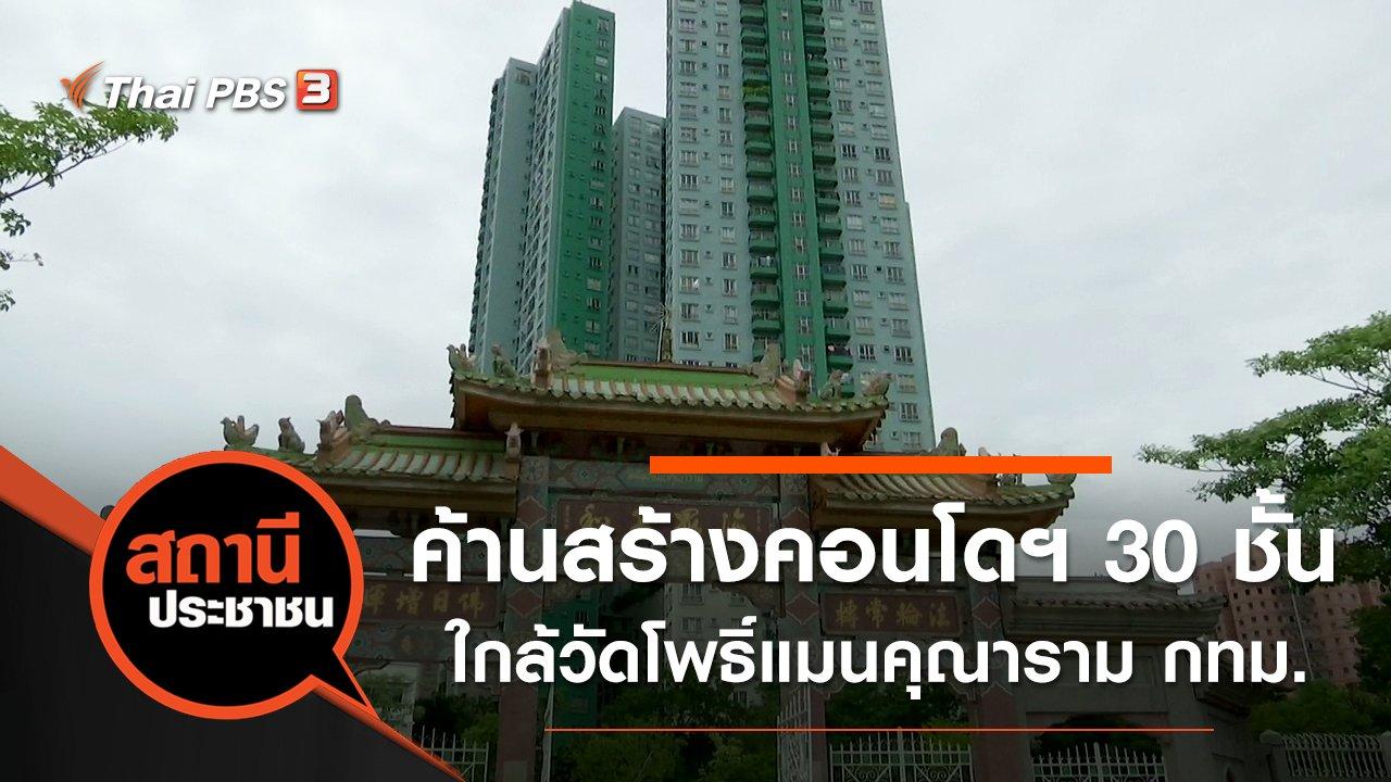 สถานีประชาชน - ค้านสร้างคอนโดฯ 30 ชั้น ใกล้วัดโพธิ์แมนคุณาราม กทม.