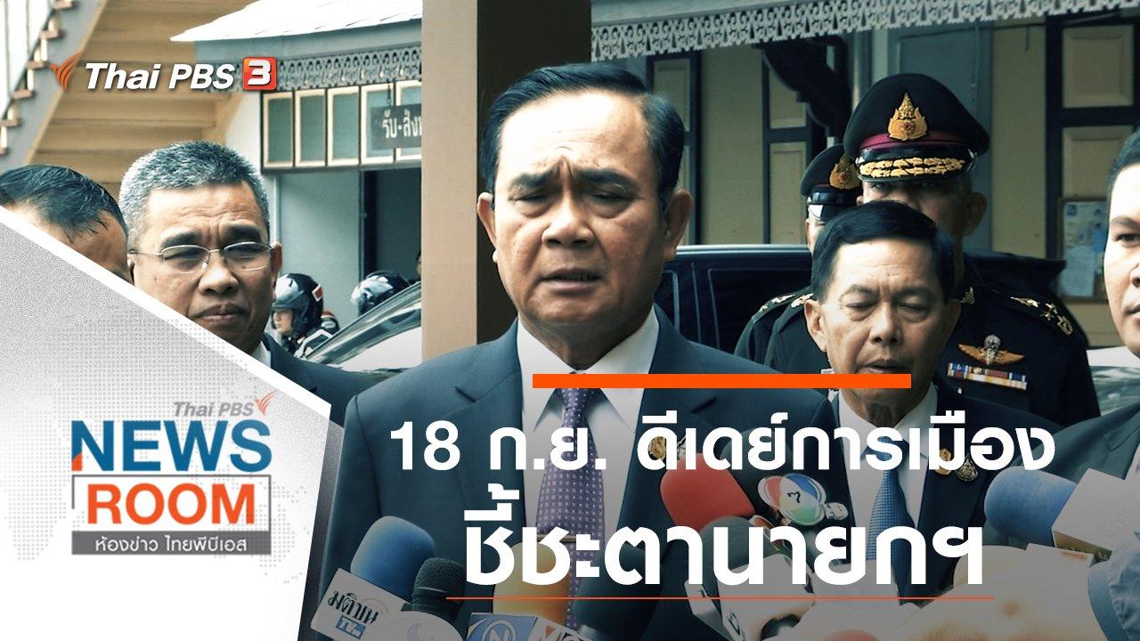 ห้องข่าว ไทยพีบีเอส NEWSROOM - ประเด็นข่าว (8 ก.ย. 62)