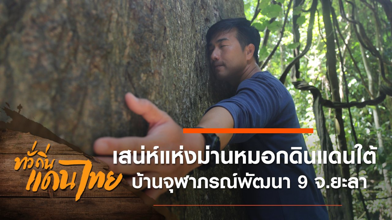 ทั่วถิ่นแดนไทย - เสน่ห์แห่งม่านหมอกดินแดนใต้ บ้านจุฬาภรณ์พัฒนา 9 จ.ยะลา
