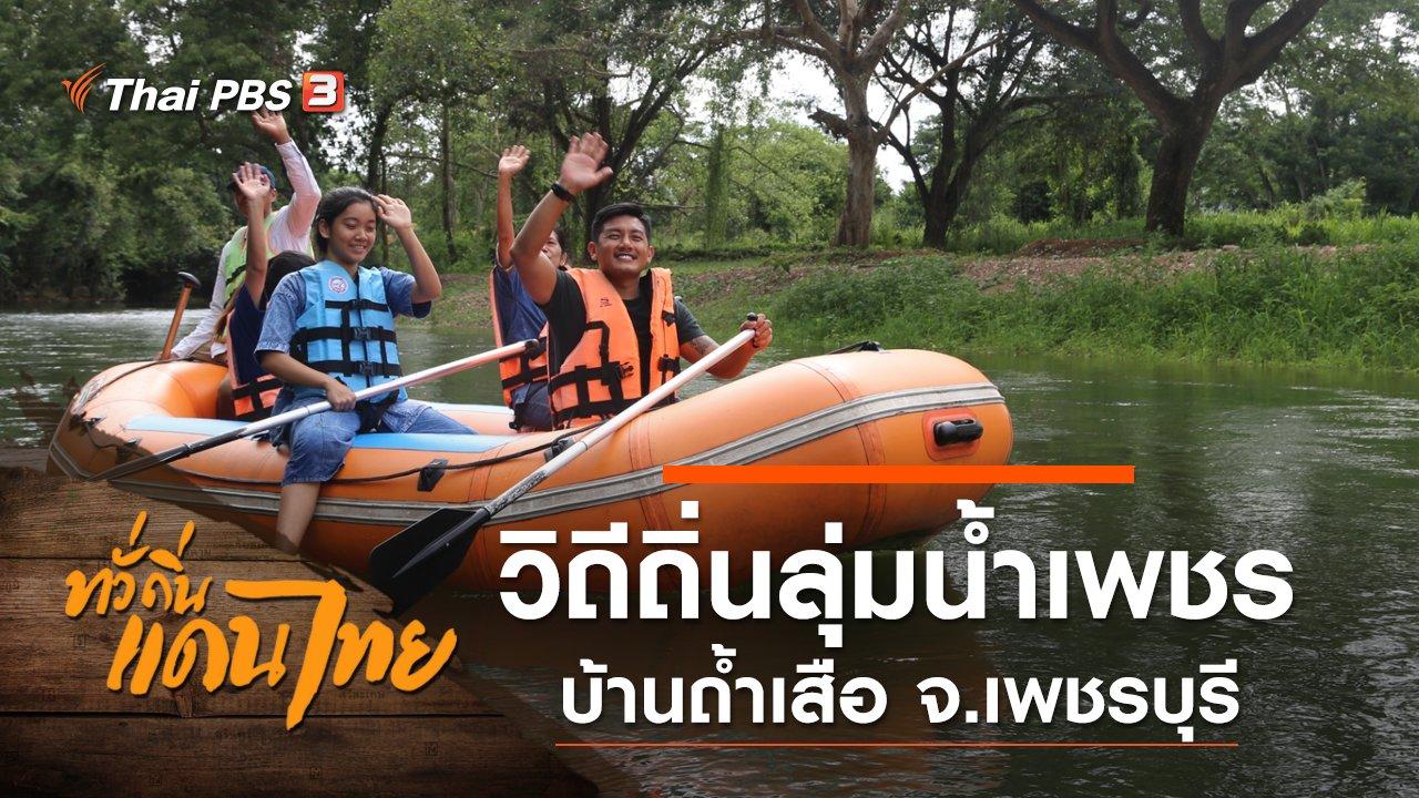 ทั่วถิ่นแดนไทย - วิถีถิ่นลุ่มน้ำเพชร บ้านถ้ำเสือ จ.เพชรบุรี