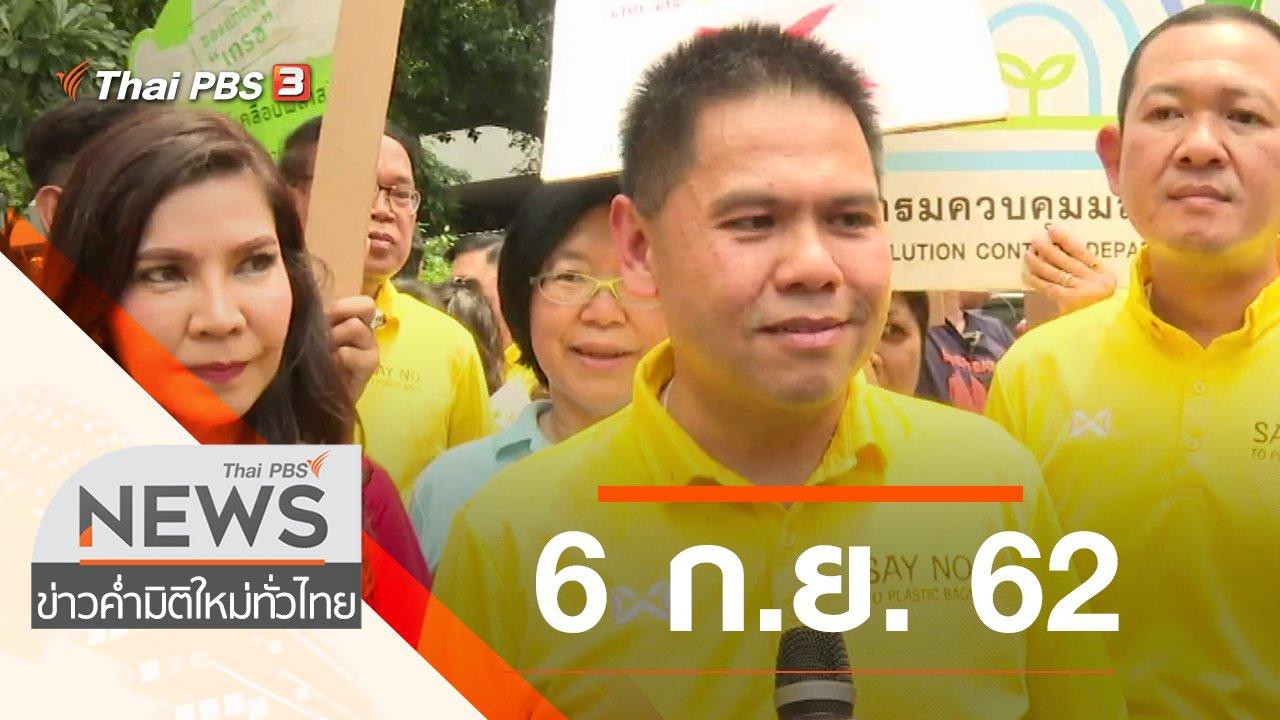 ข่าวค่ำ มิติใหม่ทั่วไทย - ประเด็นข่าว (6 ก.ย. 62)