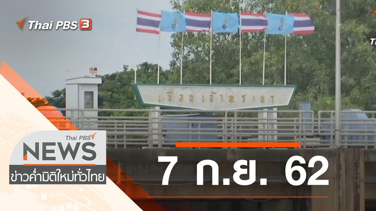 ข่าวค่ำ มิติใหม่ทั่วไทย - ประเด็นข่าว (7 ก.ย. 62)