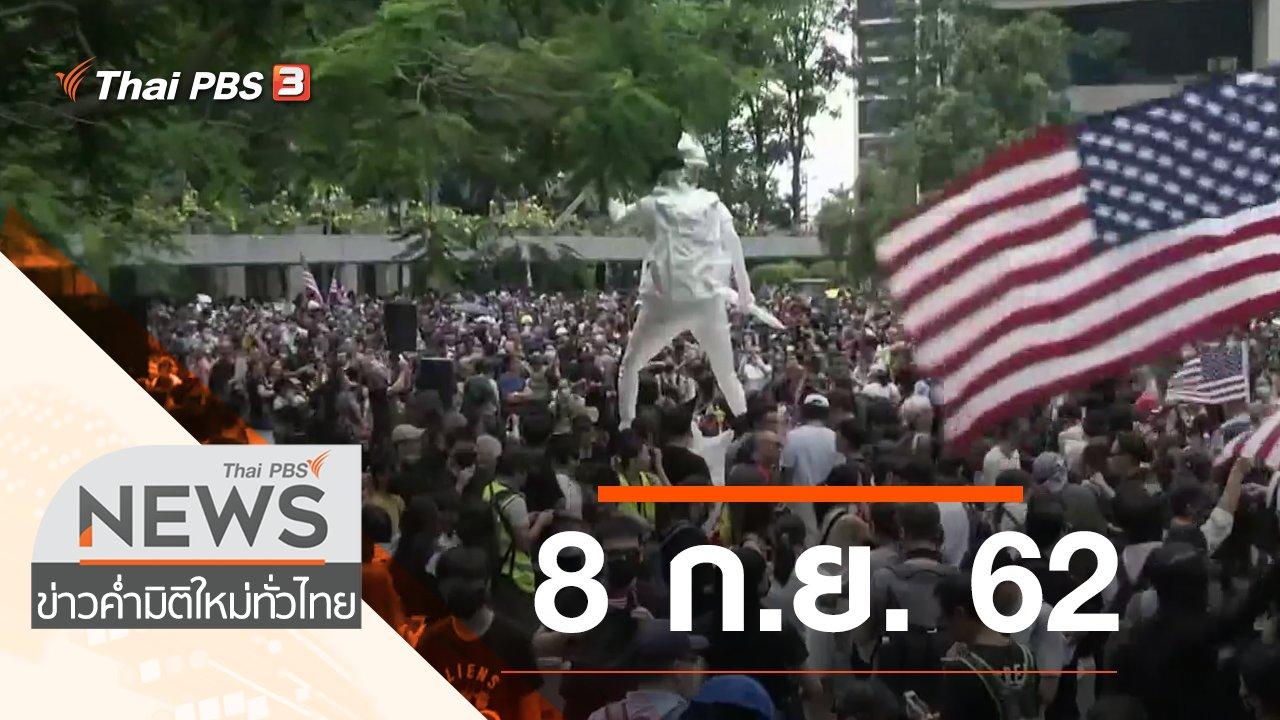 ข่าวค่ำ มิติใหม่ทั่วไทย - ประเด็นข่าว (8 ก.ย. 62)