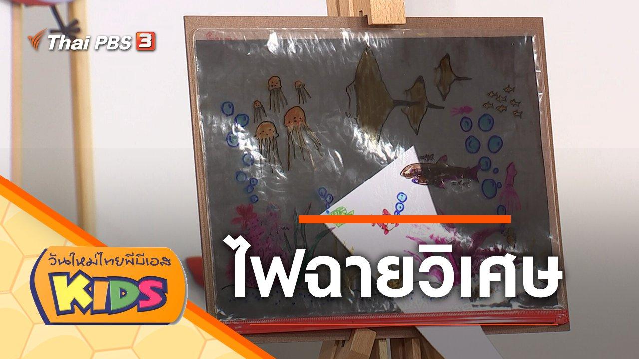 วันใหม่ไทยพีบีเอสคิดส์ - ไฟฉายวิเศษ