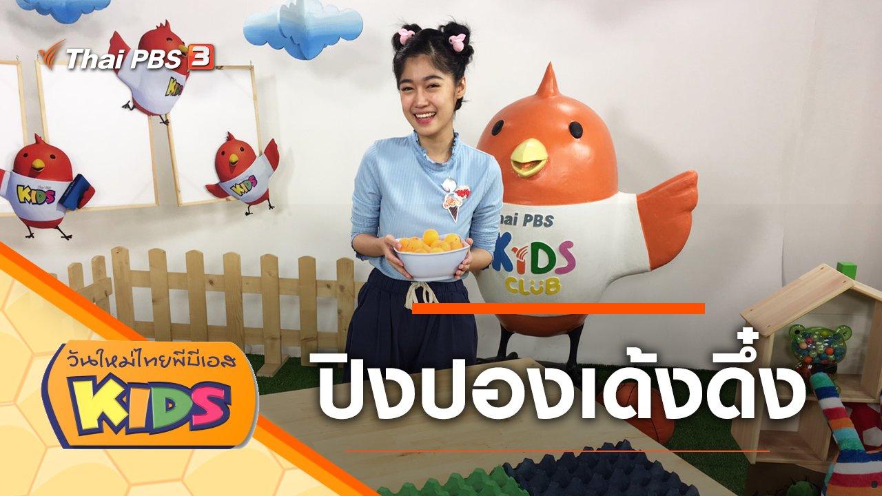 วันใหม่ไทยพีบีเอสคิดส์ - ปิงปองเด้งดึ๋ง