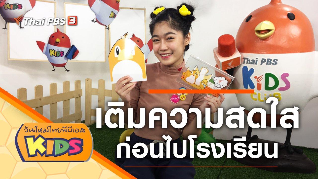 วันใหม่ไทยพีบีเอสคิดส์ - เติมความสดใสก่อนไปโรงเรียน