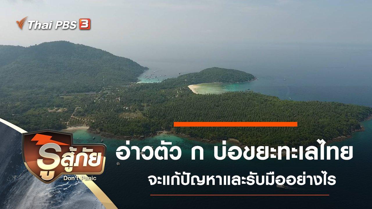 รู้สู้ภัย Don't Panic - อ่าวตัว ก บ่อขยะทะเลไทย